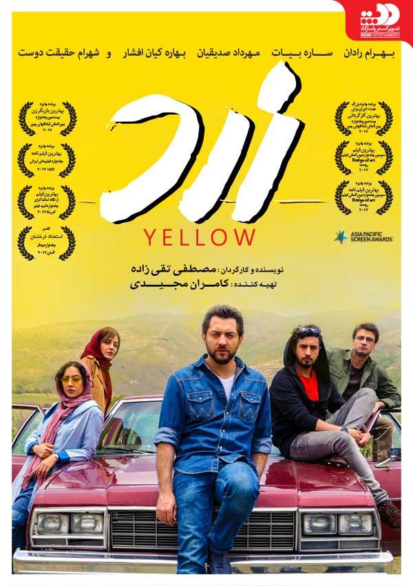 Yellow دانلود فیلم زرد