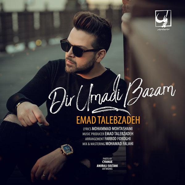 Emad-Talebzadeh-Dir-Umadi-Bazam Emad Talebzadeh - Dir Umadi Bazam
