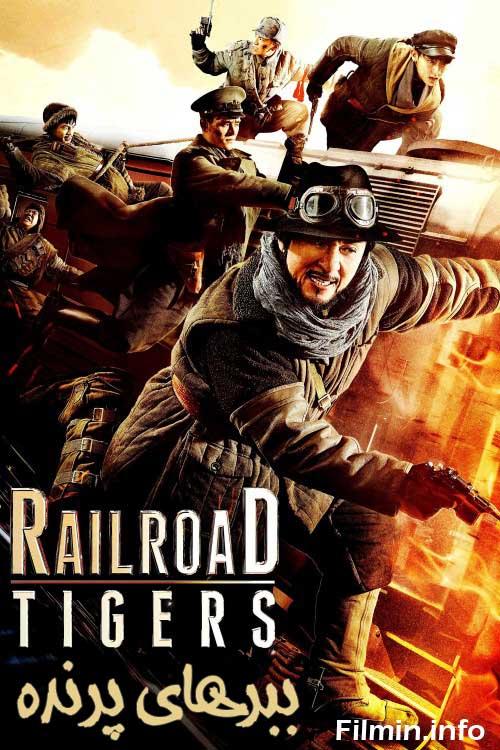 Railroad-Tigers-2016 دانلود فیلم ببرهای پرنده Railroad Tigers 2016  با دوبله فارسی