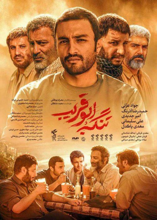 Tange-AboGharib-e1536936446160 دانلود فیلم تنگه ابوقریب