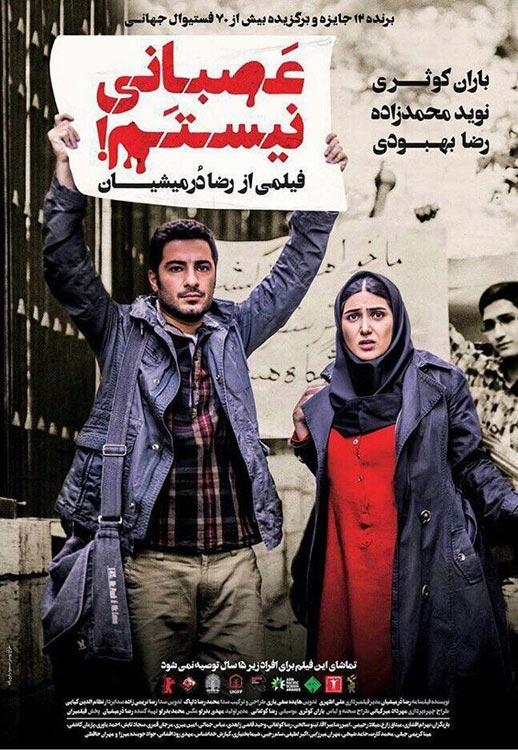 Asabani.Nistam.poster دانلود فیلم عصبانی نیستم