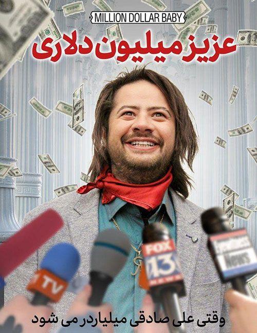 Aziz-Milion-Dolary دانلود فیلم عزیز میلیون دلاری