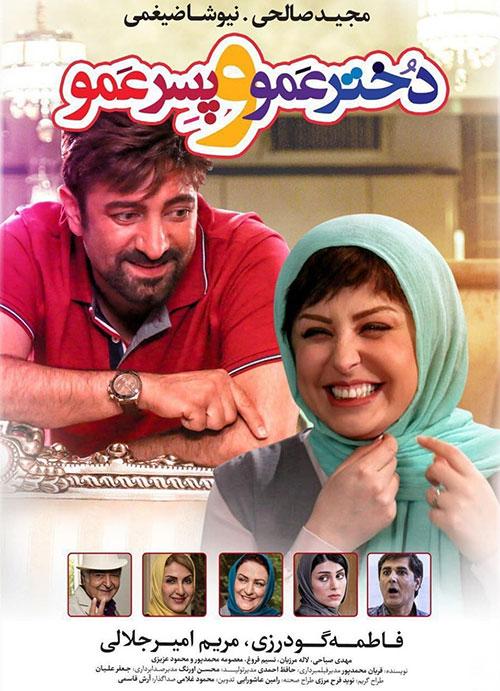 Dokhtar-Amoo-Va-Pesar-Amoo دانلود فیلم دخترعمو و پسرعمو