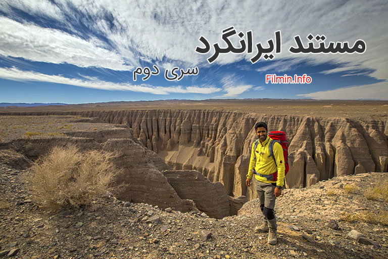 IranGard-S2 دانلود سری دوم مستند ایرانگرد 95