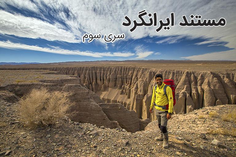 IranGard-S3 دانلود سری سوم مستند ایرانگرد 97