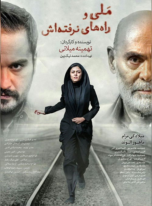 Mali-va-Rah-Haye-Narafteh-Ash دانلود فیلم ملی و راه های نرفته اش