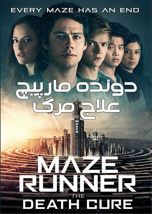 Maze-Runner-The-Death-Cure-2018 دانلود فیلم دونده هزارتو 3 Maze Runner The Death Cure 2018