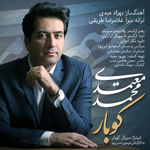 Mohammad-Motamedi-Koobar دانلود آهنگ تیتراژ پایانی سریال کوبار با صدای محمد معتمدی