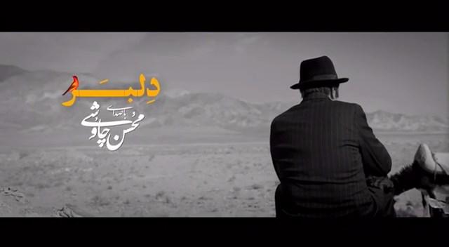 Mohsen-Chavoshi-Delbar-video دانلود موزیک ویدیو دلبر از محسن چاووشی