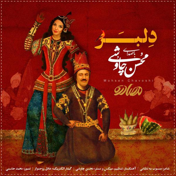 Mohsen-Chavoshi-Delbar Mohsen Chavoshi – Delbar