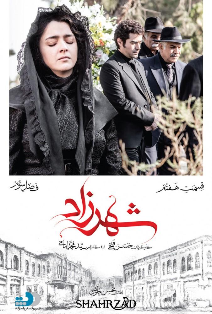 SHAHRZAD-S03-E07 دانلود فصل سوم شهرزاد