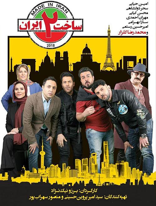 Sakhte-Iran-S02E01 دانلود سریال ساخت ایران 2 با کیفیت 4K