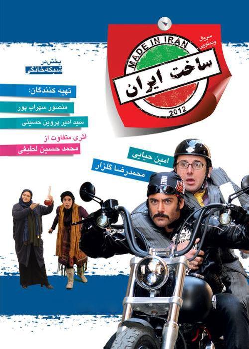 Sakhte-Iran دانلود سریال ساخت ایران فصل اول