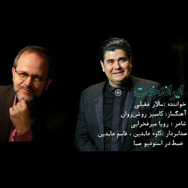 Salar-Aghili-Iran-Dokht Salar Aghili - Iran Dokht