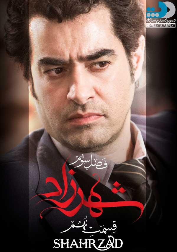 Shahrzad-S03E09 دانلود قسمت نهم از فصل سوم شهرزاد با کیفیت 1080P
