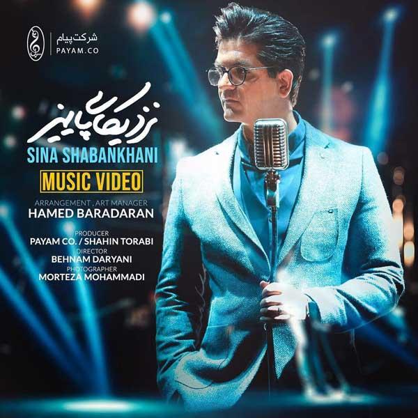 Sina-Shabankhani-Nazdikaye-Paeiz Music Video Sina Shabankhani - Nazdikaye Paeiz