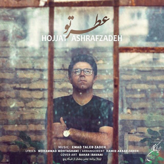 Hojat-Ashrafzadeh-Atre-To Hojat Ashrafzadeh - Atre To