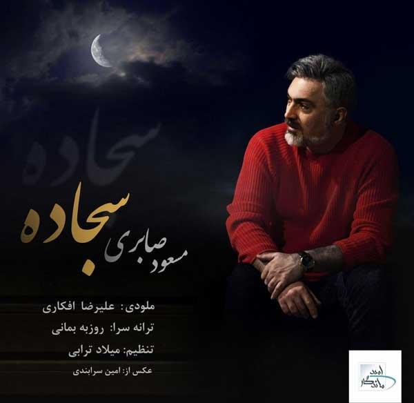 Masoud-Saberi-Sajade Masoud Saberi - Sajade