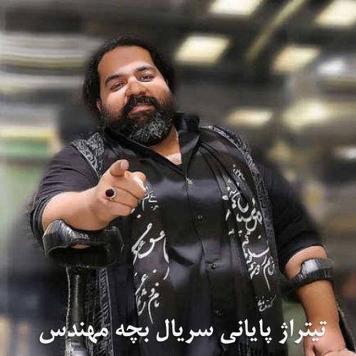 Reza-Sadeghi دانلود آهنگ تیتراژ پایانی سریال بچه مهندس با صدای رضا صادقی