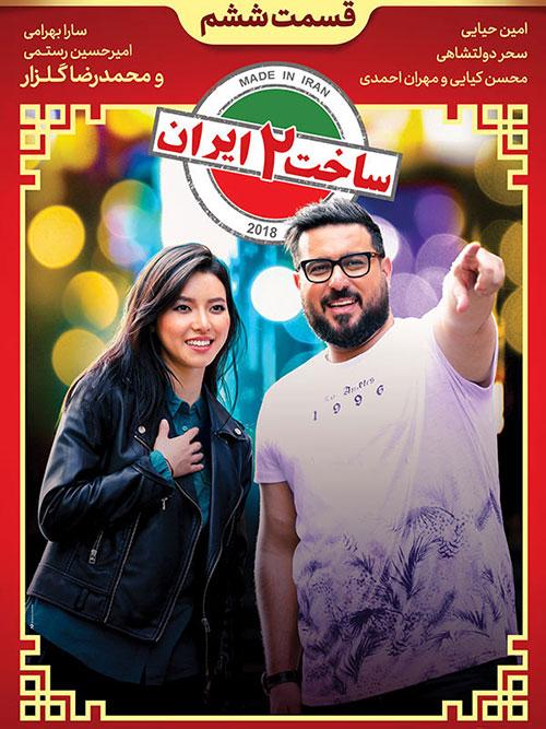 Sakhte-Irani-S02E06 دانلود سریال ساخت ایران 2 با کیفیت 4K