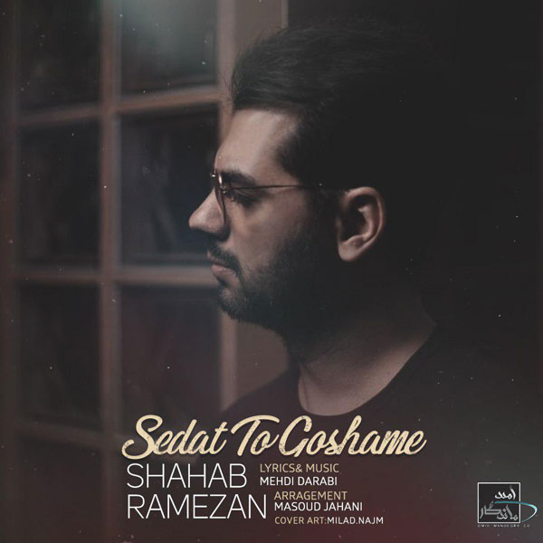 Shahab-Ramezan-Sedat-To-Goshame Shahab Ramezan – Sedat To Goshame