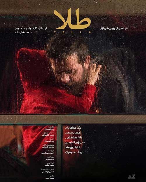 Tala_Poster دانلود فیلم طلا