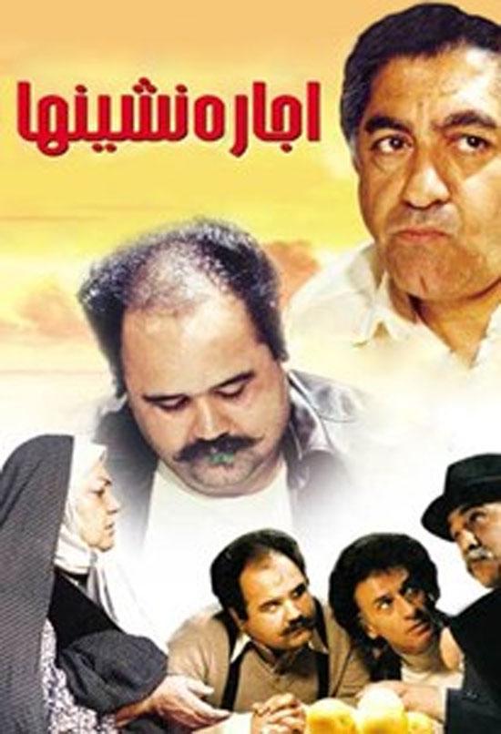 ejareh-neshinha دانلود فیلم اجاره نشین ها