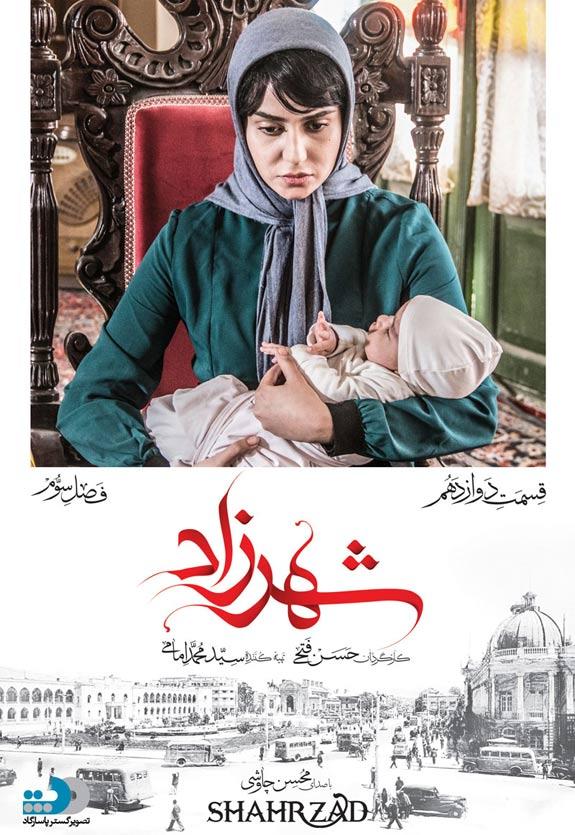 shahrzad-s03.e12 دانلود فصل سوم شهرزاد