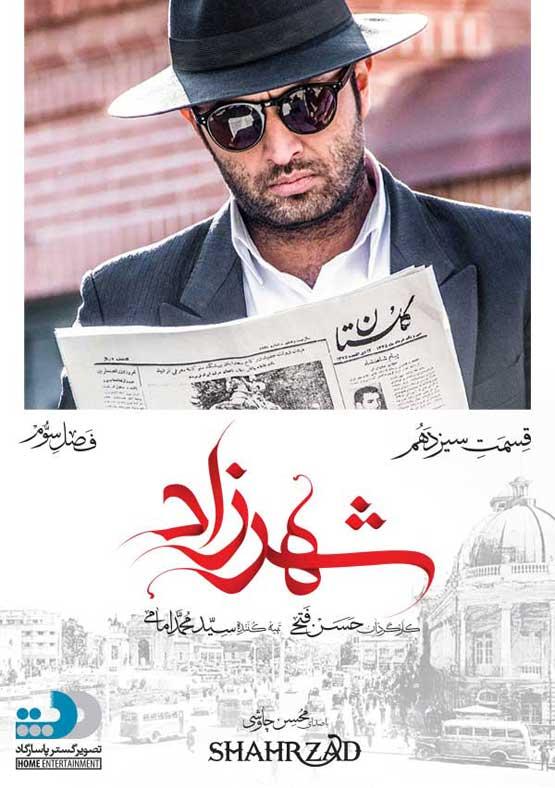 shahrzad-s03.e13 دانلود فصل سوم شهرزاد