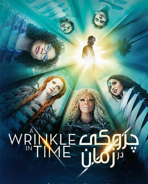 A-Wrinkle-in-Time-2018-min دانلود فیلم A Wrinkle in Time 2018 دوبله فارسی