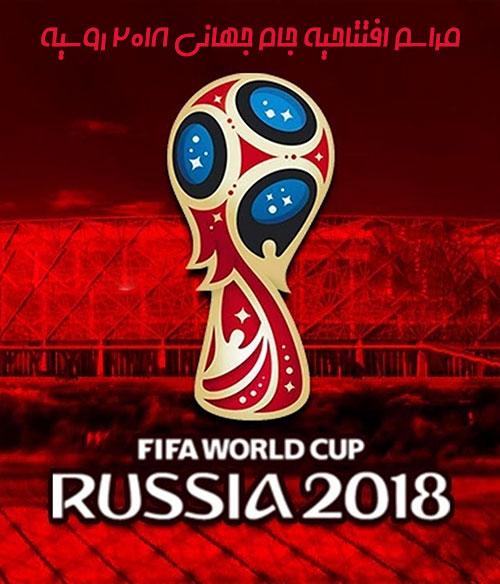 Fifa-World-Cup-2018-Opening-Ceremony دانلود مراسم افتتاحیه جام جهانی 2018 روسیه Russia World Cup