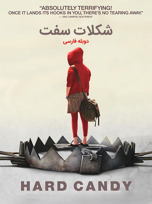 Hard-Candy-2005 دانلود فیلم Hard Candy 2005 با دوبله فارسی
