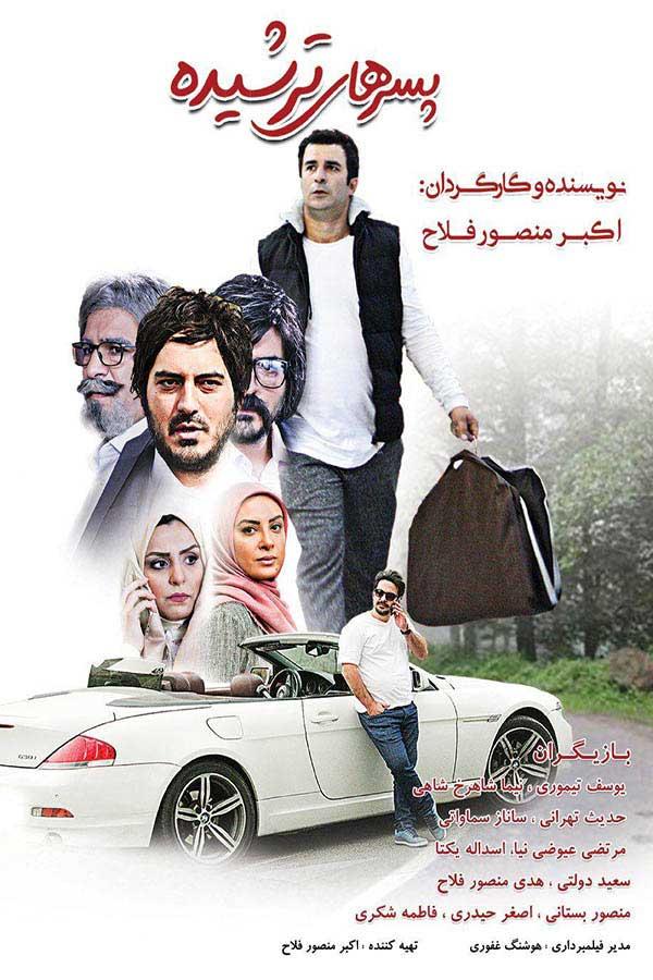 Pesarhaye-Torshideh دانلود فیلم پسرهای ترشیده