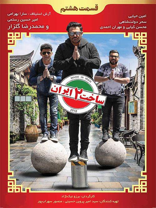 Sakhte-Iran-S02E08 دانلود سریال ساخت ایران 2 با کیفیت 4K