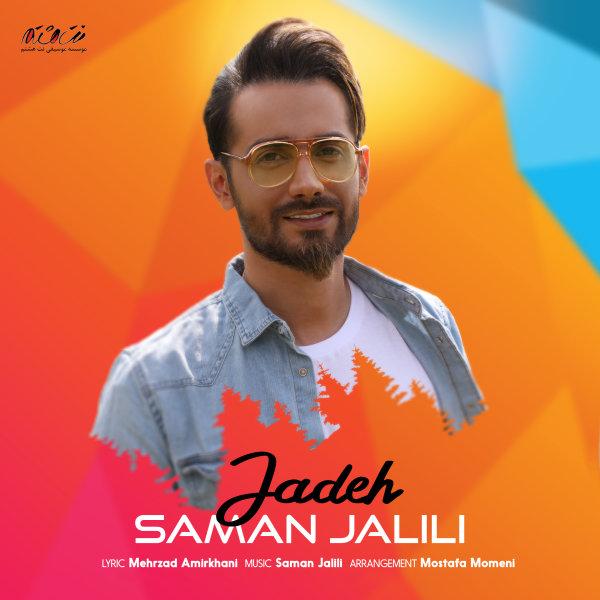 Saman-Jalili-Jadeh Saman Jalili - Jadeh