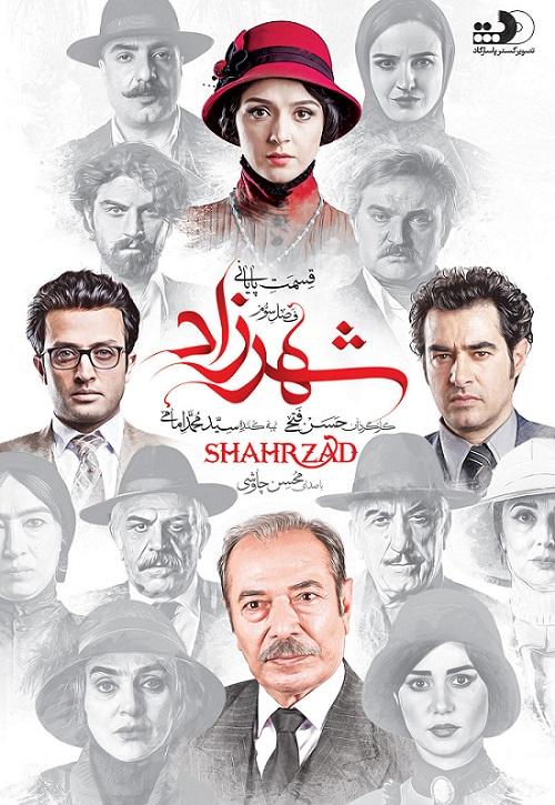 shahrzad.S3.E16 دانلود فصل سوم شهرزاد