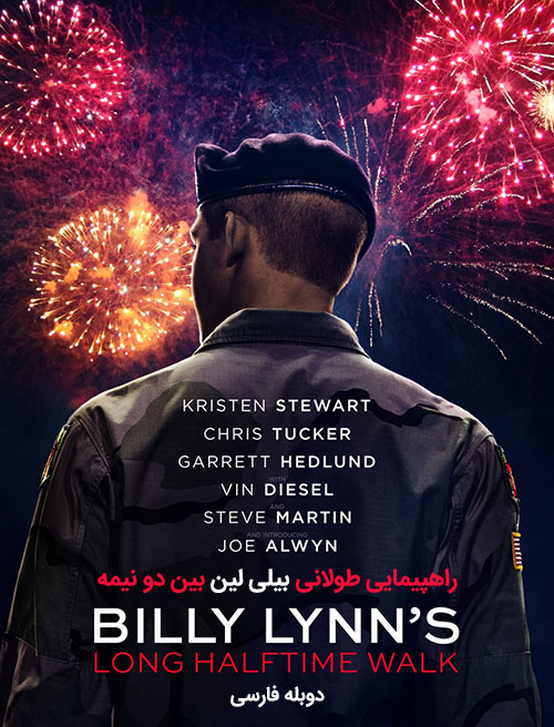 Billy-Lynns-Long-Halftime-Walk-2016 دانلود فیلم راهپیمایی طولانی بیلی لین بین دو نیمه با دوبله فارسی