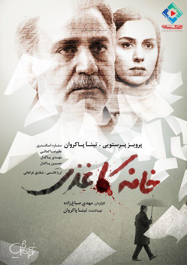 Khaneye-Kaghazi-Poster دانلود فیلم خانه کاغذی