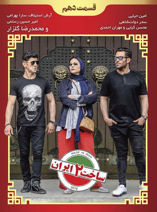 Sakhte-Iran-S02E10 دانلود سریال ساخت ایران 2 با کیفیت 4K