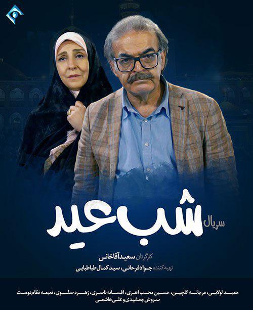 Shabe-Eyd دانلود سریال شب عید