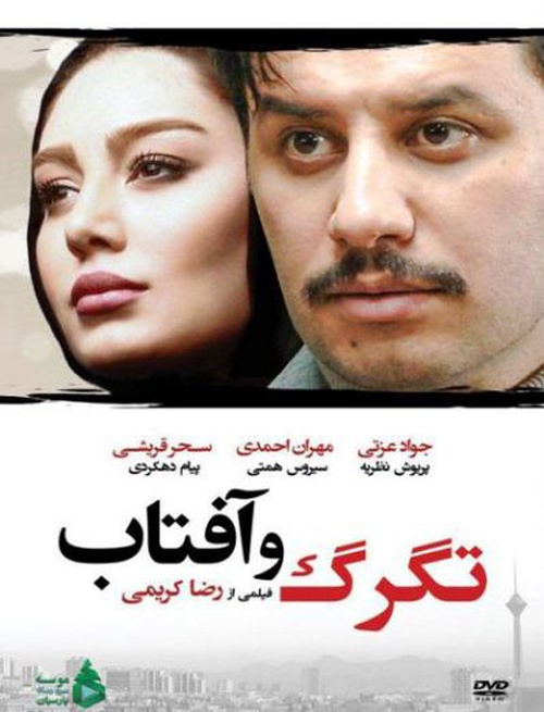 Tagarg-Va-Aftab دانلود فیلم تگرگ و آفتاب