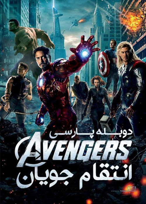 The-Avengers-2012 دانلود فیلم The Avengers 2012 با دوبله فارسی