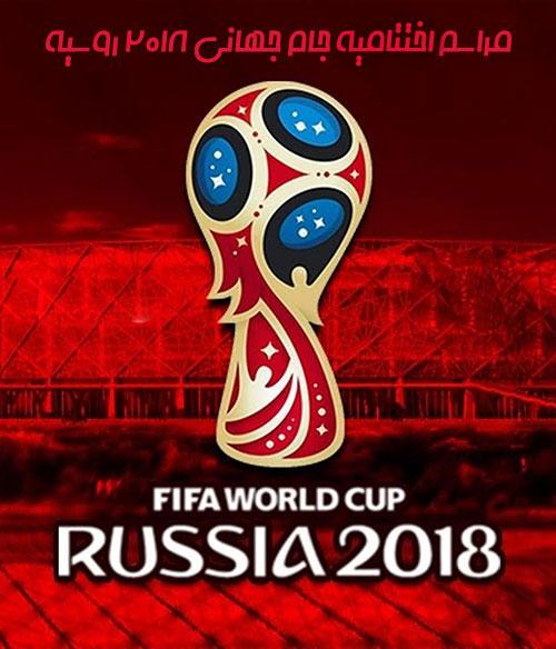 World-Cup-2018-Closing-Ceremony دانلود مراسم اختتامیه جام جهانی 2018 روسیه World Cup 2018 Closing Ceremony