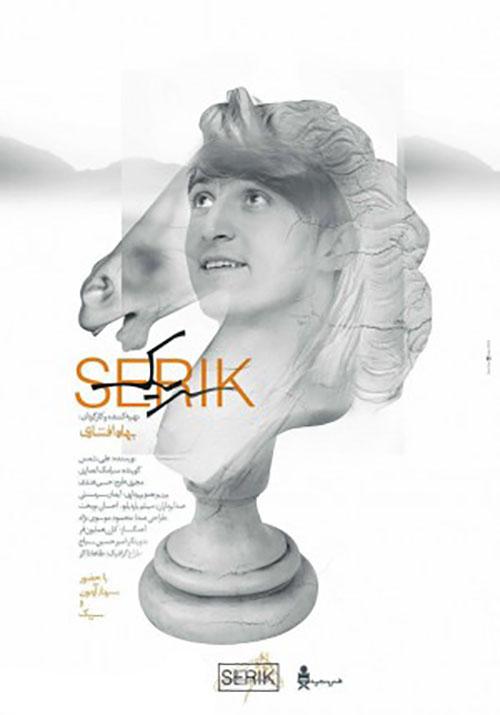 mostanad-serik دانلود مستند سریک