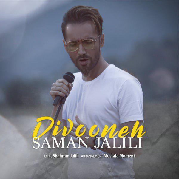 saman-Jalili-divooneh Saman Jalili – Divooneh