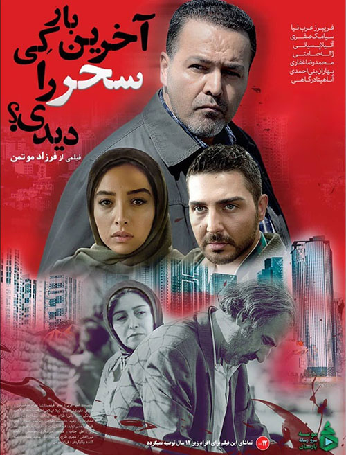 Akharin-Bar-Key-Sahar-Ra-Didi دانلود فیلم آخرین بار کی سحر را دیدی؟