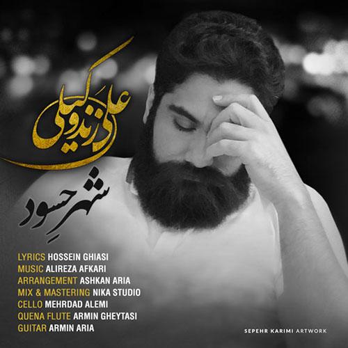 Ali-Zand-Vakili-Shahre-Hasood Ali Zand Vakili – Shahre Hasood