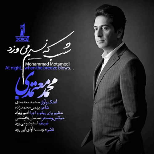 Mohammad-Motamedi-Shab-Ke-Nasim-Mivazad Mohammad Motamedi – Shab Ke Nasim Mivazad