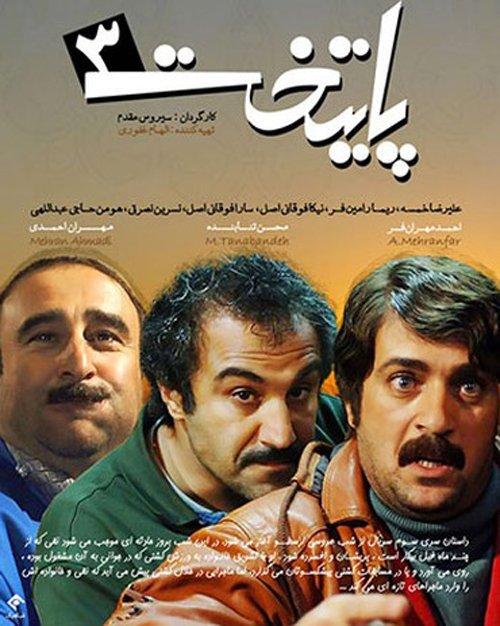 Paaytakht-3 دانلود سریال پایتخت 3