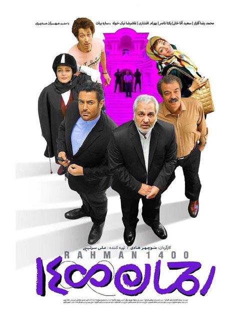 Rahman1400 دانلود فیلم رحمان 1400